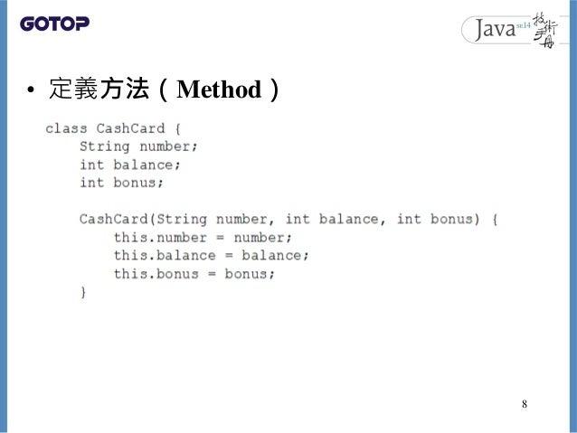 • 定義方法(Method) 8