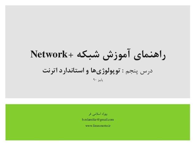 + شبکه آموزش راهنمایNetwork پنجم درساترنت استاندارد و یهاه توپولوژ : پاییز۹۰ فر اسلیمی بهراد...