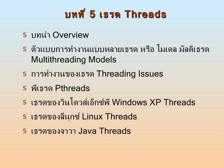 บทที่  5  เธรด  Threads <ul><li>บทนำ  Overview </li></ul><ul><li>ตัวแบบการทำงานแบบหลายเธรด หรือ โมเดล มัลติเธรด  Multithre...