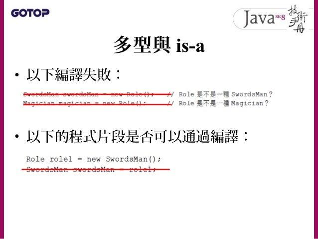 多型與 is-a • 以下編譯成功,執行也沒問題: • 以下程式片段會編譯失敗: