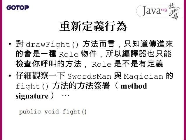 重新定義行為 • 如果傳入 fight() 的是 SwordsMan , role 參數參考的就是 SwordsMan 實例,操作的就是 SwordsMan 上的方法定義: