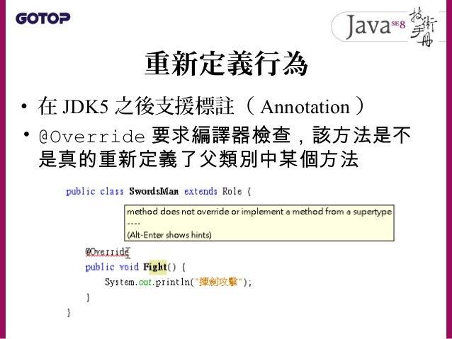 抽象方法、抽象類別 • 如果嘗試用抽象類別建構實例,就會引發編 譯錯誤: