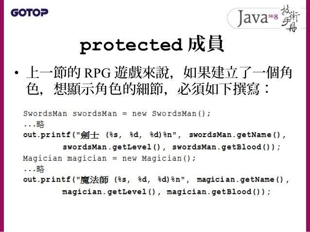protected 成員 • 只想讓子類別可以直接存取 name 、 level 與 blood 的話,可以定義它們為 protected :