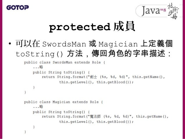 protected 成員