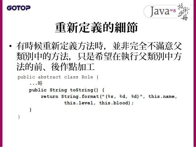重新定義的細節 • 在 JDK5 之前…