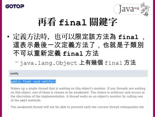 java.lang.Object • Java 中所有物件,一定「是一種」 Object • 如果有個需求是使用陣列收集各種物件,那 該宣告為什麼型態 ?答案是呢 Object[] !
