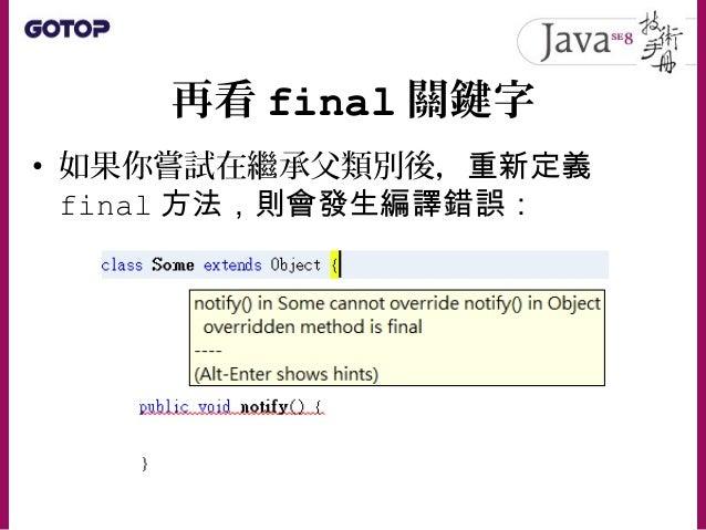 java.lang.Object • 以下定義的 ArrayList 類別,可以不限長 度地收集物件: