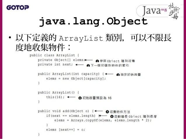 java.lang.Object • Object 的 toString() 預設定義為: • 6.2.1 的範例中, SwordsMan 等類別,是重 新定義了 toString() • 許多方法若傳入物件,預設都會呼叫 toString()...