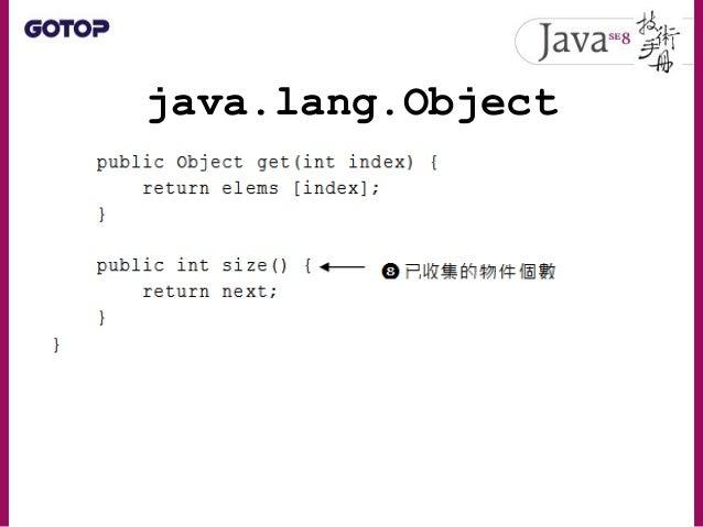 java.lang.Object • 6.2.1 的這個程式片段:
