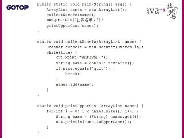 java.lang.Object • 在 Java 中要比較兩個物件的實質相等性,並 不是使用 == ,而是透過 equals() 方法 • equals() 方法是 Object 類別就定義的方 法