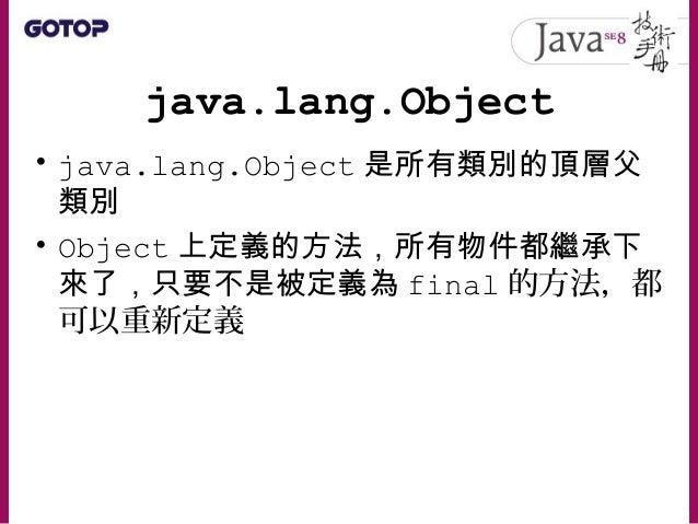 java.lang.Object • instanceof 運算子可以用來判斷物件是否 由某個類別建構,左運算元是物件,右運算 元是類別 • 編譯器會檢 左運算元型態是否在右運算元查 型態的繼承架構