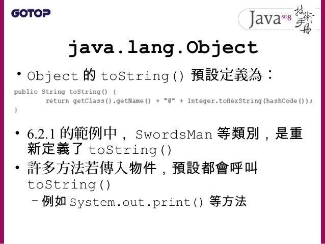 關於 收集垃圾 • JVM 有 收集(垃圾 Garbage Collection, GC ) 機制,收集到的 物件所佔據的記憶體空垃圾 間,會被 收集器釋放垃圾 • 執行流程中,無法透過變數參考的物件,就 是 GC 認定的 物件垃圾