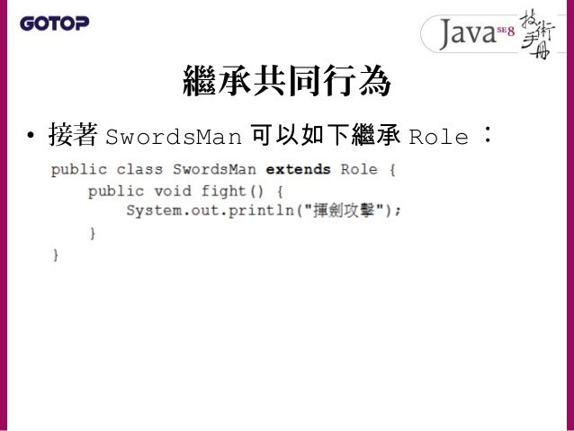 多型與 is-a • 子類別只能繼承一個父類別 • 繼承可避免類別間重複的行為定義 • 子類別與父類別間會有 is-a 的關係 – SwordsMan 是一種 Role ( SwordsMan is a Role ) – Magician 是一...