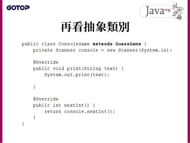 Java SE 8 技術手冊第 6 章 - 繼承與多型