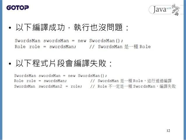 • 以下編譯成功,執行也沒問題: • 以下程式片段會編譯失敗: 12