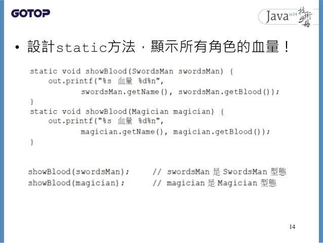 • 設計static方法,顯示所有角色的血量! 14
