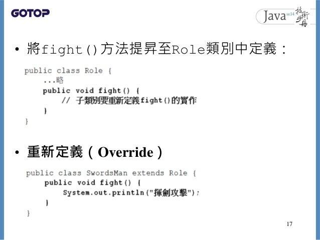 • 將fight()方法提昇至Role類別中定義: • 重新定義(Override) 17