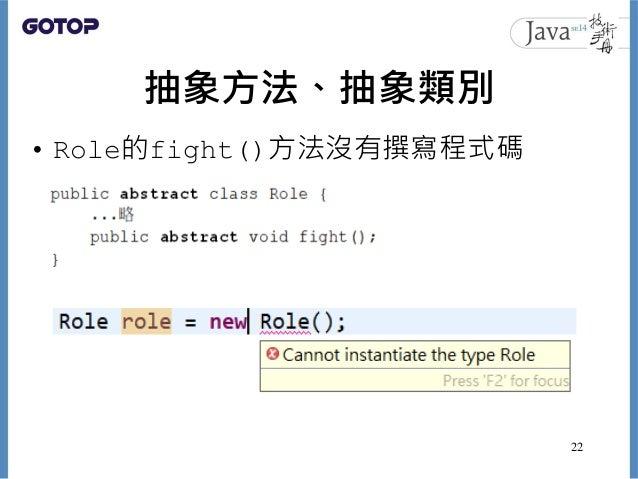 抽象方法、抽象類別 • Role的fight()方法沒有撰寫程式碼 22