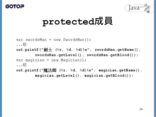protected成員 24