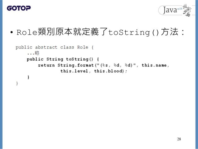 • Role類別原本就定義了toString()方法: 28