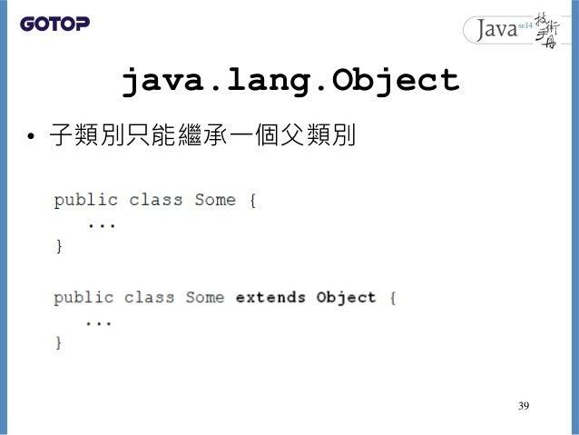 java.lang.Object • 子類別只能繼承一個父類別 39
