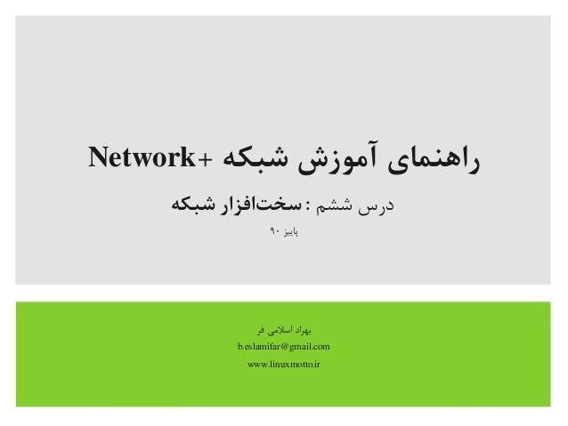 + شبکه آموزش راهنمایNetwork ششم درسشبکه تافزارا سخ : پاییز۹۰ فر اسلیمی بهراد b.eslamifar@gmail....