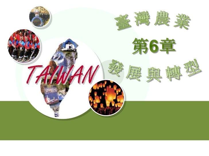 學習目標 能認識臺灣農業發展的主要階段 能認識臺灣農業經營的條件與特色 能認識家庭農場的特色 能認識臺灣農業發展的問題與轉型 能認識臺灣農業組織的角色與功能 能了解加入WTO所帶給臺灣農業的衝擊,  及農民可能採取的措施
