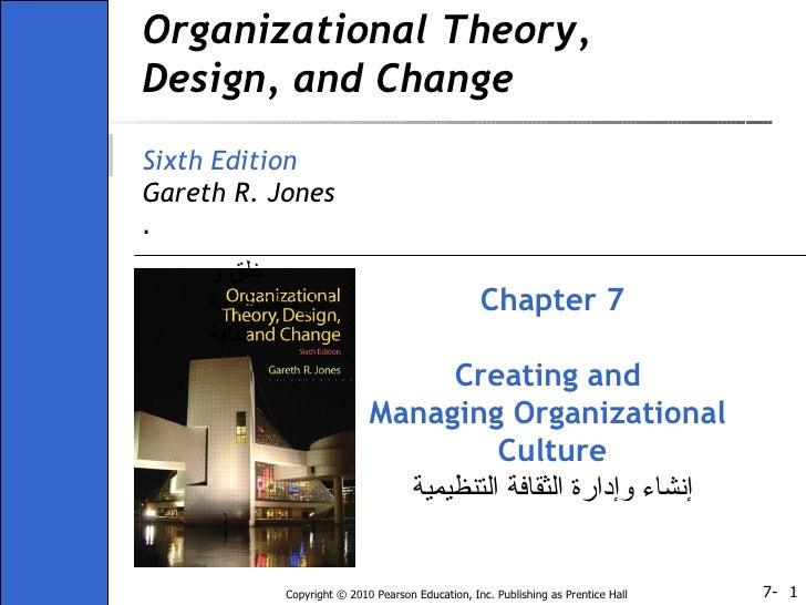 Organizational Theory,Design, and ChangeSixth EditionGareth R. Jones.     خلق و     إدارة التنظيمية                   ...