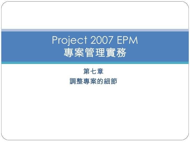 第七章 調整專案的細節 Project 2007 EPM 專案管理實務