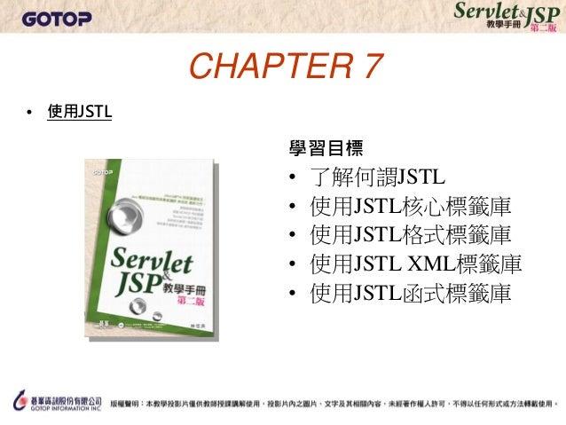 Servlet & JSP 教學手冊第二版 - 第 7 章:使用 JSTL Slide 2