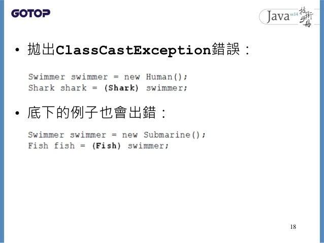 • 拋出ClassCastException錯誤: • 底下的例子也會出錯: 18