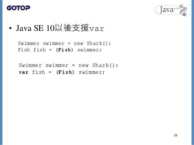 • Java SE 10以後支援var 19