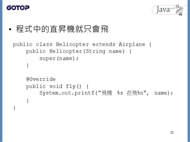 • 程式中的直昇機就只會飛 32
