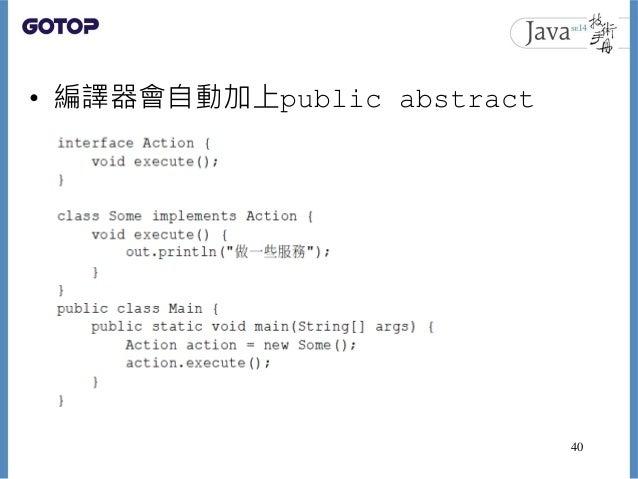 • 編譯器會自動加上public abstract 40