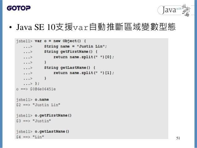 • Java SE 10支援var自動推斷區域變數型態 51