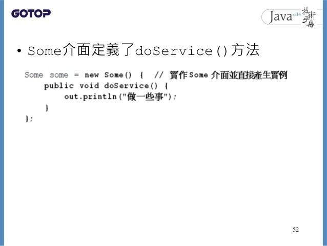 • Some介面定義了doService()方法 52