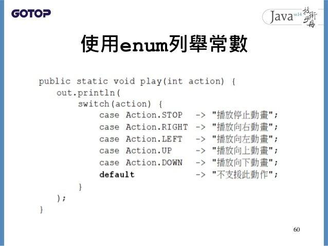 使用enum列舉常數 60