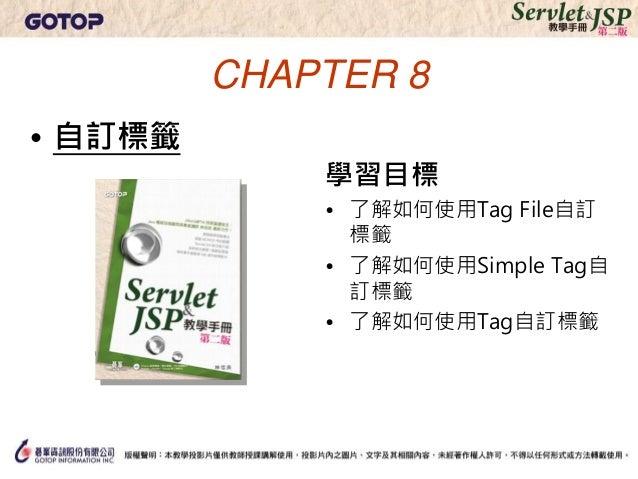 Servlet & JSP 教學手冊第二版 - 第 8 章:自訂標籤 Slide 2