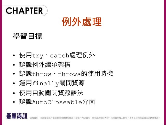 Java SE 8 技術手冊第 8 章 - 例外處理 Slide 2