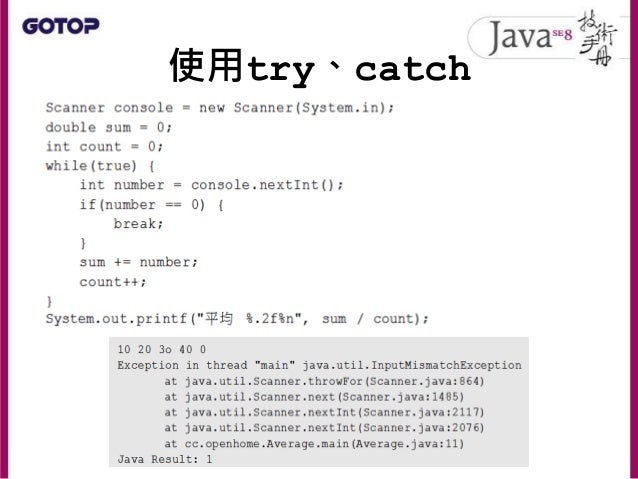 Java SE 8 技術手冊第 8 章 - 例外處理 Slide 3