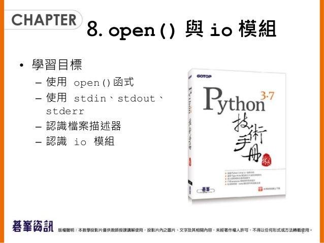 open() 與 io 模組 Slide 2