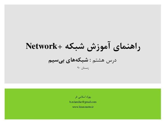 + شبکه آموزش راهنمایNetwork هشتم درسسیمبی هایشبکه : زمستان۹۰ فر اسلمی بهراد b.eslamifar@gmail.co...