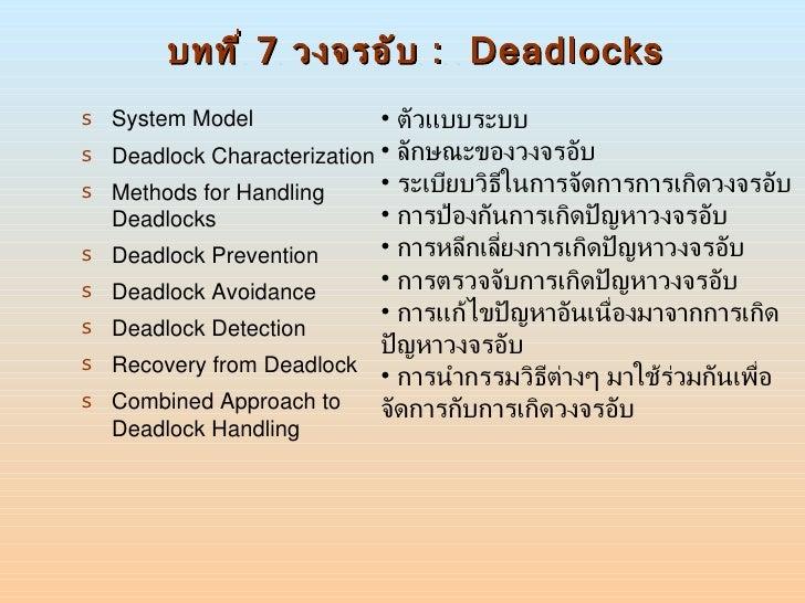 บทที่  7  วงจรอับ  :  Deadlocks <ul><li>System Model </li></ul><ul><li>Deadlock Characterization </li></ul><ul><li>Methods...
