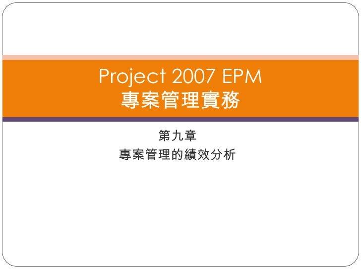第九章 專案管理的績效分析 Project 2007 EPM 專案管理實務