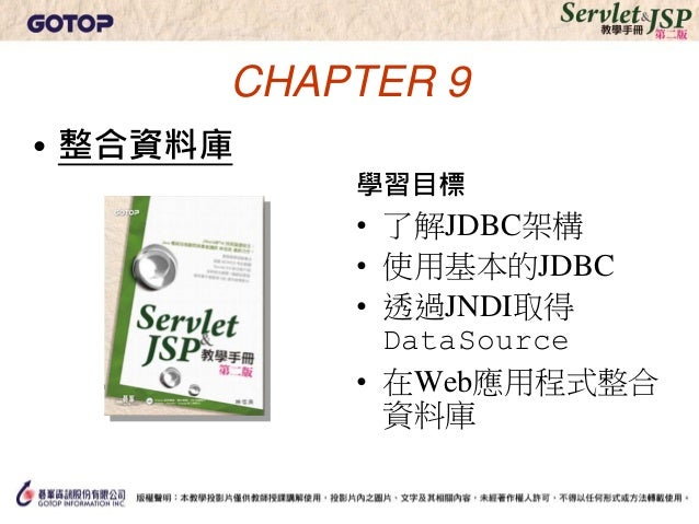 Servlet & JSP 教學手冊第二版 - 第 9 章:整合資料庫 Slide 2