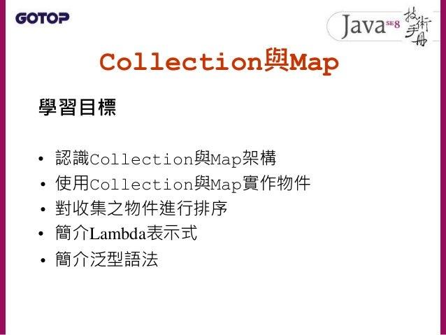 Java SE 8 技術手冊第 9 章 - Collection與Map Slide 2