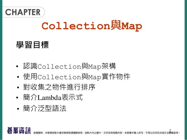Collection與Map Slide 2