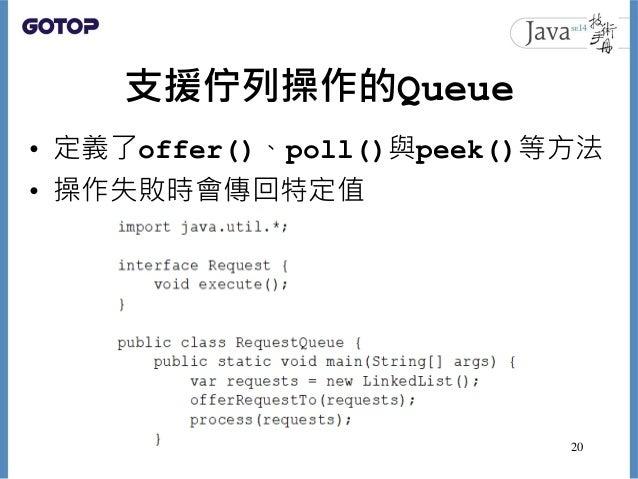 支援佇列操作的Queue • 定義了offer()、poll()與peek()等方法 • 操作失敗時會傳回特定值 20