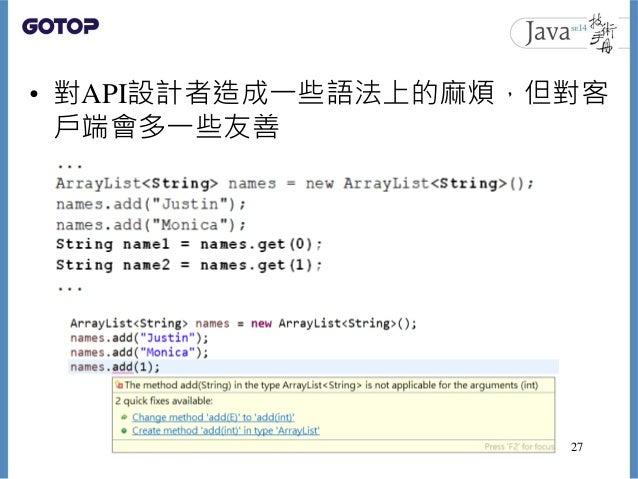 • 對API設計者造成一些語法上的麻煩,但對客 戶端會多一些友善 27