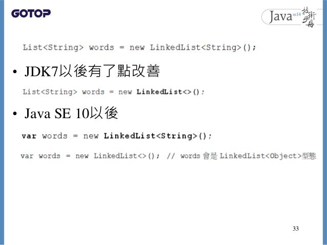 • JDK7以後有了點改善 • Java SE 10以後 33